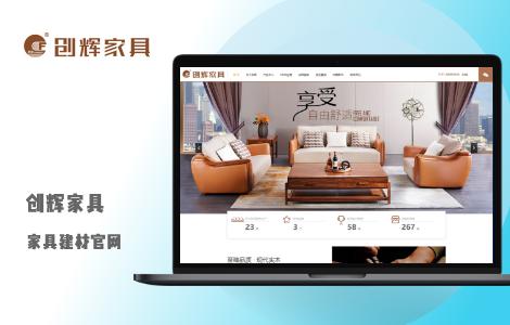 家具建材官网
