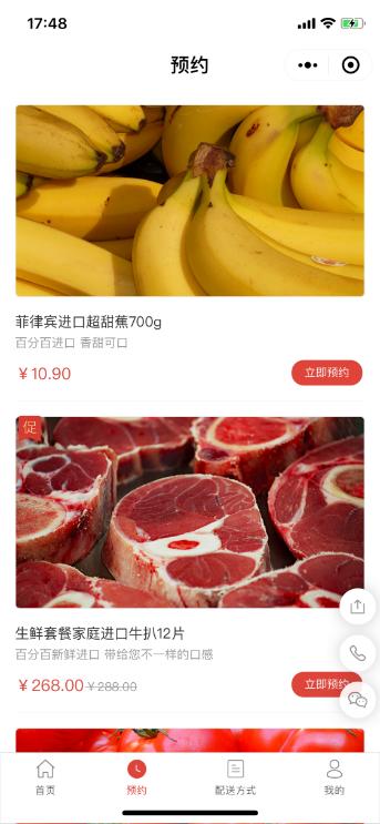 生鲜超市小程序