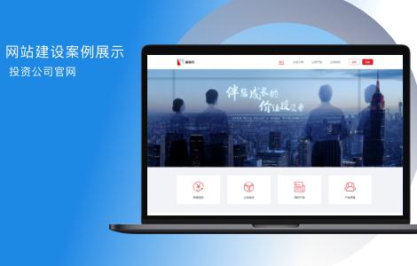 投资公司官网