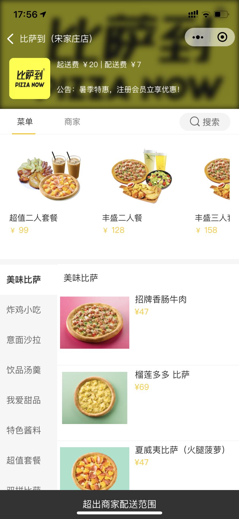 披萨点餐小程序